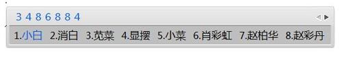 小白t9拼音输入法