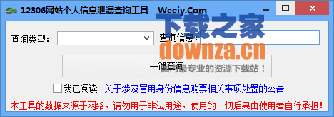 12306网站个人信息泄漏查询工具