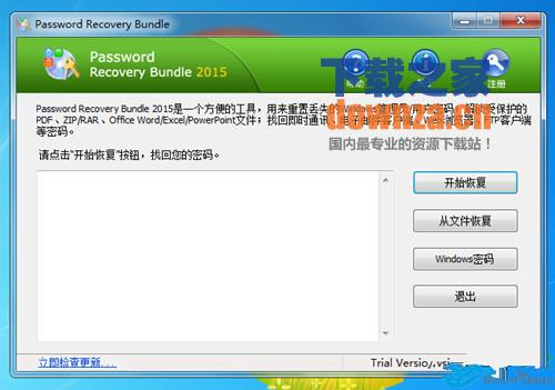 密码恢复破解工具2015