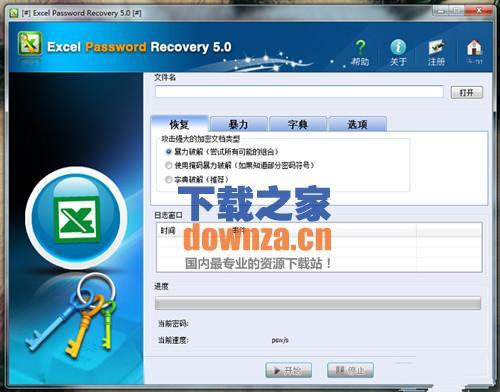 Excel Password Unlocker(excel密码恢复工具)