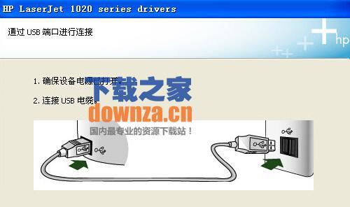 HP1022打印机驱动 官方最新版