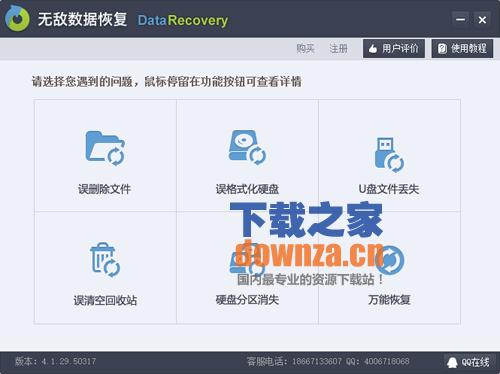 无敌数据恢复软件