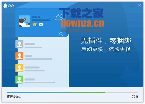 QQ轻聊版官方下载