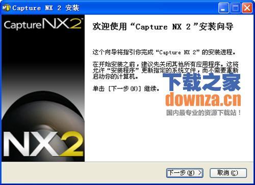 Nikon Capture NX2 (尼康相机照片处理软件)