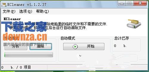 清理系统文件 KCleaner