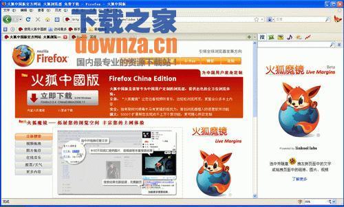 火狐中国版(火狐浏览器)