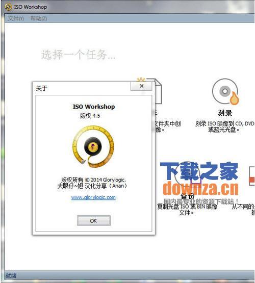 ISOWorkshop(光盘映像工具)