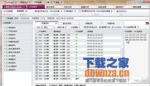 必赢客江苏快3 彩票分析软件