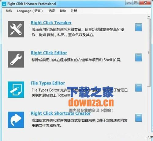 right clickenhancer pro(右键增强插件)