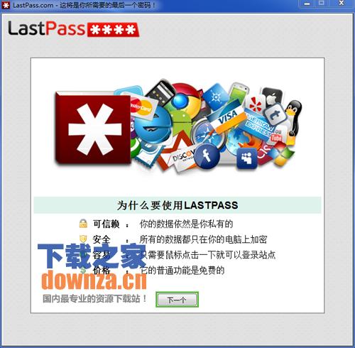 Lastpass(文件管理器)