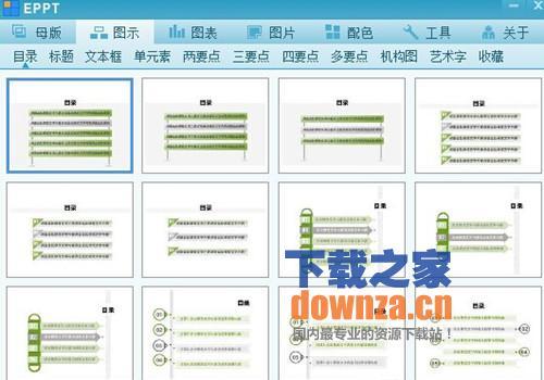eppt幻灯片辅助设计软件