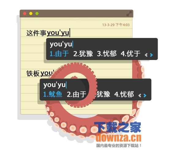搜狗拼音输入法Mac版