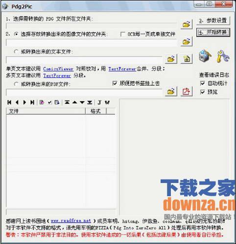 Pdg2Pic( pdg转pdf)