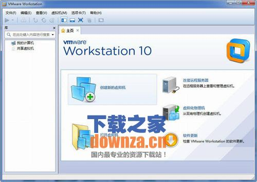 VMware Workstation 虚拟机中文版