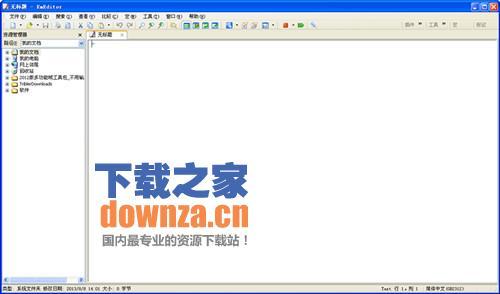 EmEditor professional(文字编辑器)64位中文版