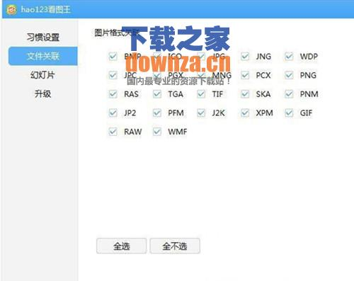 hao123看图王
