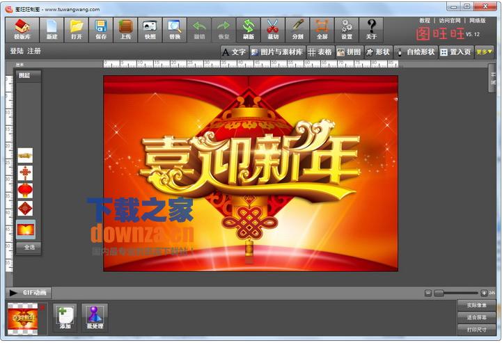 图旺旺广告设计软件
