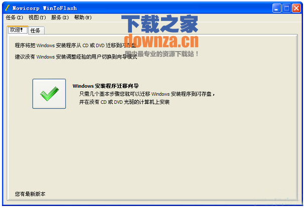 u盘启动盘制作软件(WinToFlash)