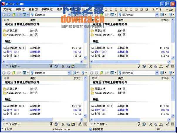 多窗口文件整理工具(Q-Dir)