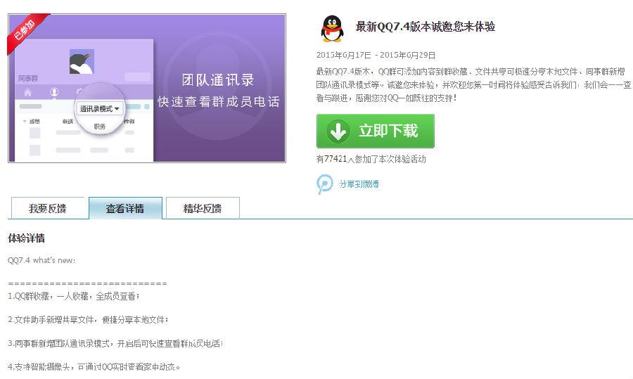 腾讯QQ 7.4开放体验:新增QQ群收藏功能