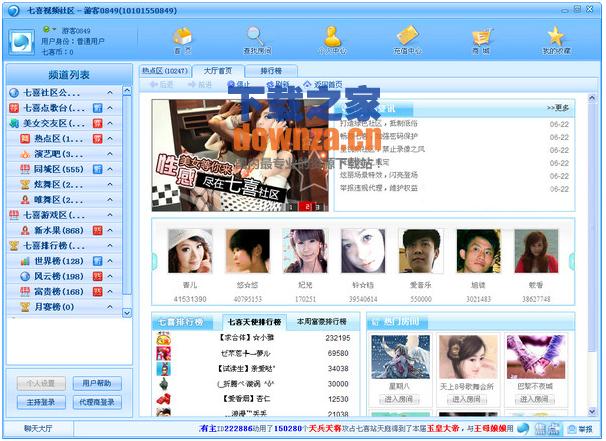 七喜视频社区4.4.1官方版