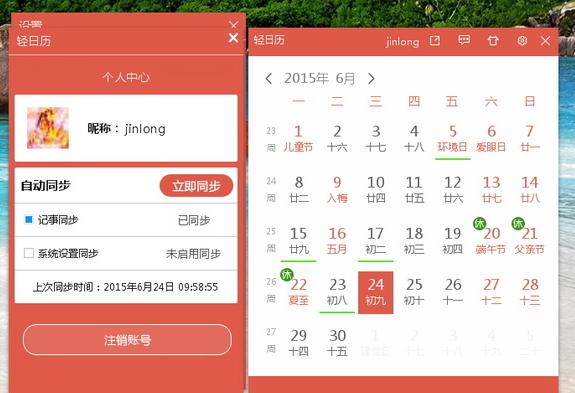 轻日历1.0上线:最清爽的日历软件体验