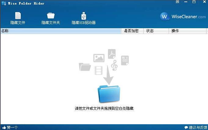 文件夹加密软件(Wise Folder Hider)