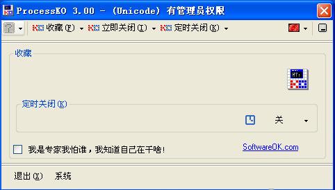 ProcessKO(进程关闭软件)