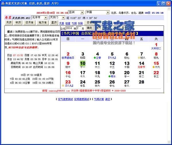 寿星天文历