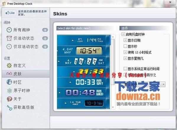 桌面时钟软件(Free Desktop Clock)
