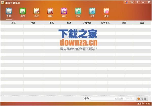 翠雨方通讯录 v4.13绿色版