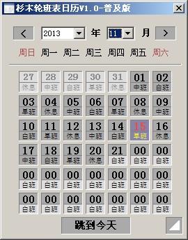 轮班表日历 v1.0绿色版