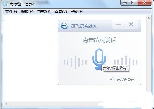 如何使用讯飞语音输入法电脑版?
