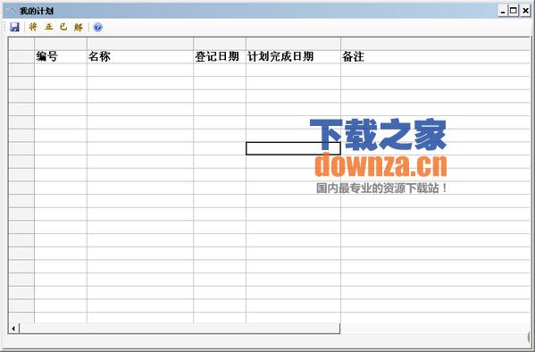 我的计划 1.0 简体中文绿色免费版 MyPlan是一款 简洁、易用的我的计划