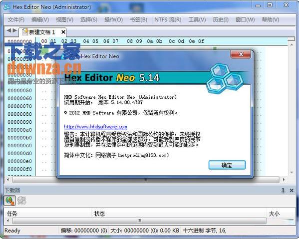 Hex Editor Neo(二进制、十六进制文件编辑)