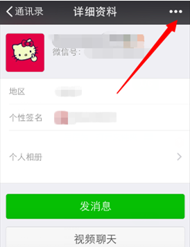 微信怎么删除好友 微信6.0删除好友方法
