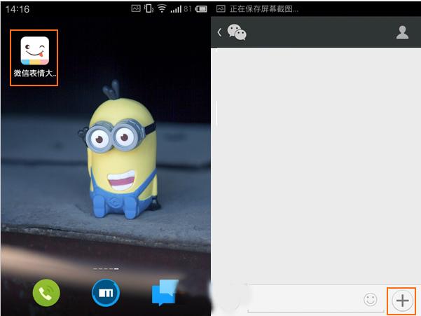 微信表情大全怎么添加到微信中
