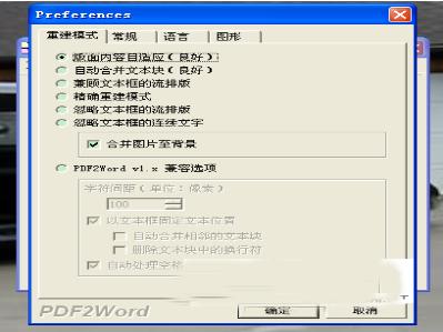 PDF转Word软件怎样使用 PDF2Word软件使用教程