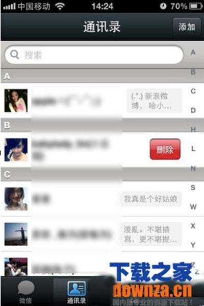 微信怎么删除好友 iPhone与安卓版删除方法