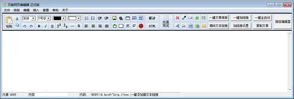 万能网页编辑器