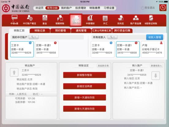 优游注册平台app欢迎您国银行截图