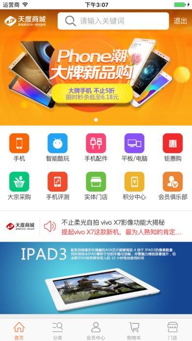天度商城app_天度商城iphone版手机app下载【网络购物