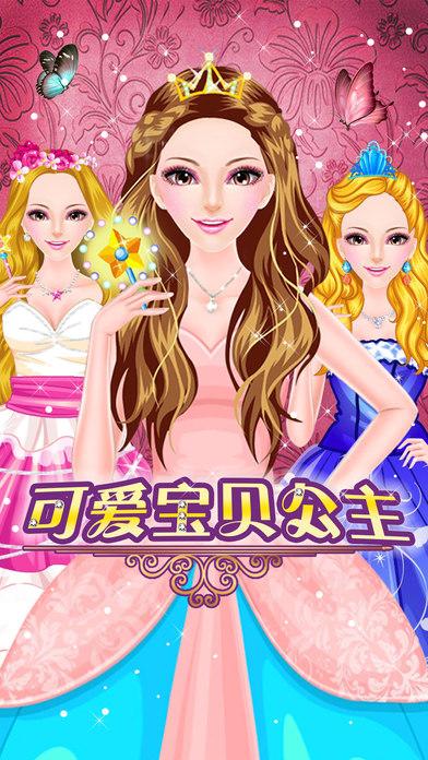 可爱宝贝公主下载_可爱宝贝公主iphone版手机app官方