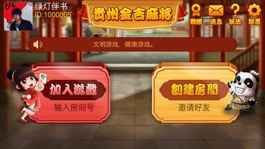 贵州金吉麻将手机版