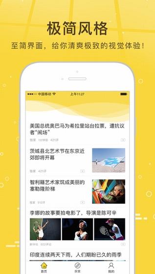 产资讯新闻_搜狐新闻资讯版 v1.0.4