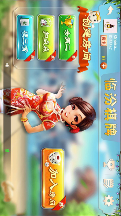 临汾棋牌游戏手机版