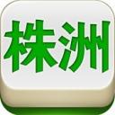 株洲麻将手机版