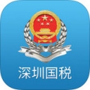 深圳电子税务局