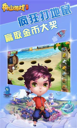 舟山游戏中心