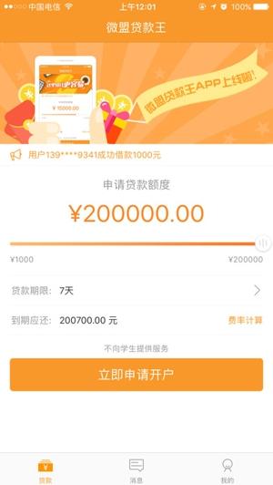 您也可以通过访问移动m站m.downza.cn来下载微盟贷款王ios.